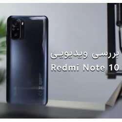 بررسی ویدیویی Redmi Note 10